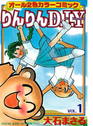 りんりんD・I・Y(1)(YKコミックス)