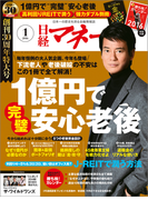 日経マネー2016年1月号(日経マネー)
