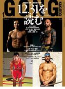 ゴング格闘技 2016年1月号