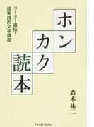 ホンカク読本 ライター直伝!超実践的文章講座 (Parade Books)