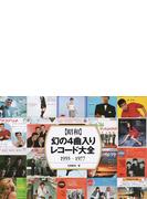 〈昭和〉幻の4曲入りレコード大全 1955−1977