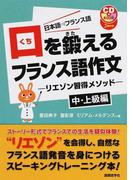 口を鍛えるフランス語作文 リエゾン習得メソッド 日本語→フランス語 中・上級編 (CD BOOK)