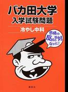 バカ田大学入学試験問題 冷やし中科