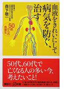 血液をきれいにして病気を防ぐ、治す 50歳からの食養生 (講談社+α新書)(講談社+α新書)
