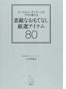 素敵なおもてなし厳選アイテム80 テーブルコーディネートのプロが教える (講談社の実用BOOK)(講談社の実用BOOK)