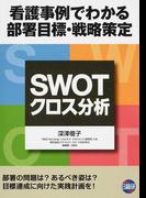 SWOT/クロス分析 看護事例でわかる部署目標・戦略策定