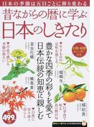 昔ながらの暦に学ぶ日本のしきたり 日本の季節は五日ごとに移り変わる (TJ MOOK 知りたい!得する!ふくろうBOOKS)(TJ MOOK)