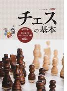 マンガで覚える図解チェスの基本 やさしく&楽しく初めての人でもかんたん!