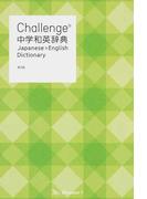 Challenge中学和英辞典 第2版