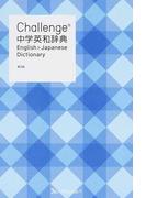 Challenge中学英和辞典 第2版