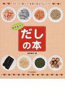 坂本廣子のだしの本 つくって食べて未来に伝えていこう!