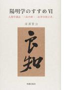 陽明学のすすめ 6 人間学講話「三島中洲・二松學舍創立者」