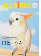 ALL BiRDS 愛鳥家専門誌 Vol.6(2015年11月号) 人気飼い鳥シリーズ 6 白色オウム
