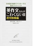 英作文なんかこわくない 日本語の発想でマスターする英文ライティング 3 連用修飾編