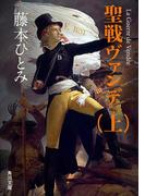 【全1-2セット】聖戦ヴァンデ(角川文庫)