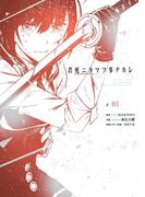 【全1-4セット】君死ニタマフ事ナカレ(ビッグガンガンコミックス)