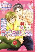 【6-10セット】恋愛ラジカリズム(ショコラコミックス)