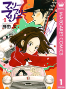 【全1-5セット】マリーマリーマリー(マーガレットコミックスDIGITAL)