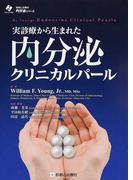 実診療から生まれた内分泌クリニカルパール Dr.Young's Endocrine Clinical Pearls (診断と治療社内分泌シリーズ)