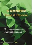 新・総合診療医学Case & Review