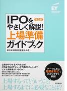 IPOをやさしく解説!上場準備ガイドブック 第2版