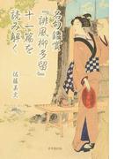 名句鑑賞『誹風柳多留』十一篇を読み解く