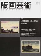 版画芸術 見て・買って・作って・アートを楽しむ No.170(2015冬) 特集小林清親・井上安治