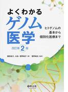 よくわかるゲノム医学 ヒトゲノムの基本から個別化医療まで 改訂第2版