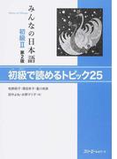 みんなの日本語初級Ⅱ初級で読めるトピック25 第2版