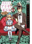 探偵少女アリサの事件簿(バーズコミックス) 3巻セット