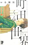 町田くんの世界(マーガレットコミックス) 5巻セット
