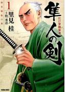 江戸常勤家老隼人の剣(TOKUMA COMICS) 3巻セット