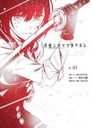 君死ニタマフ事ナカレ(ビッグガンガンコミックス) 4巻セット