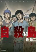 自殺島(14)(ヤングアニマル)