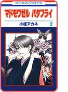 【プチララ】マドモワゼル バタフライ story06(花とゆめコミックス)