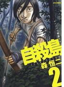 【期間限定無料】自殺島(2)
