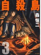 【期間限定無料】自殺島(3)