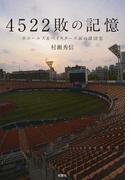 4522敗の記憶 ホエールズ&ベイスターズ涙の球団史 (双葉文庫)(双葉文庫)