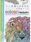 色彩を楽しみながらリラックスできるぬり絵カラーセラピー