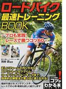 ロードバイク最速トレーニングBOOK プロも実践!レースで勝つコツ60 (コツがわかる本)