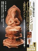 人気の三種が彫れる仏像彫刻上達のポイント 大日如来座像・阿弥陀如来像・不動明王像 (メイツ出版のコツがわかる本)