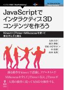 【オンデマンドブック】JavaScriptでインタラクティブ3Dコンテンツを作ろう―Kinect+jThree+Milkcocoaを使って東北ずん子と踊る (NextPublishing)
