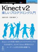 【オンデマンドブック】Kinectv2楽しいプログラミング入門 (NextPublishing)