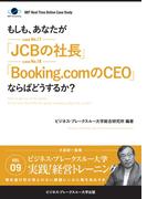 【オンデマンドブック】BBTリアルタイム・オンライン・ケーススタディ Vol.9(もしも、あなたが「JCBの社長」「Booking.comのCEO」ならばどうするか?) (ビジネス・ブレークスルー大学出版(NextPublishing))