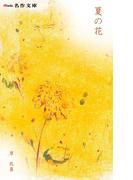 夏の花(ITmedia 名作文庫)