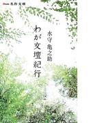わが文壇紀行(ITmedia 名作文庫)
