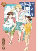 拝み屋横丁顛末記 24(ZERO-SUMコミックス)
