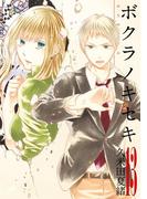 ボクラノキセキ(13)(ZERO-SUMコミックス)