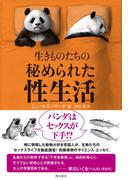 生きものたちの秘められた性生活(角川学芸出版単行本)