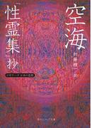 空海「性霊集」抄 ビギナーズ 日本の思想(角川ソフィア文庫)